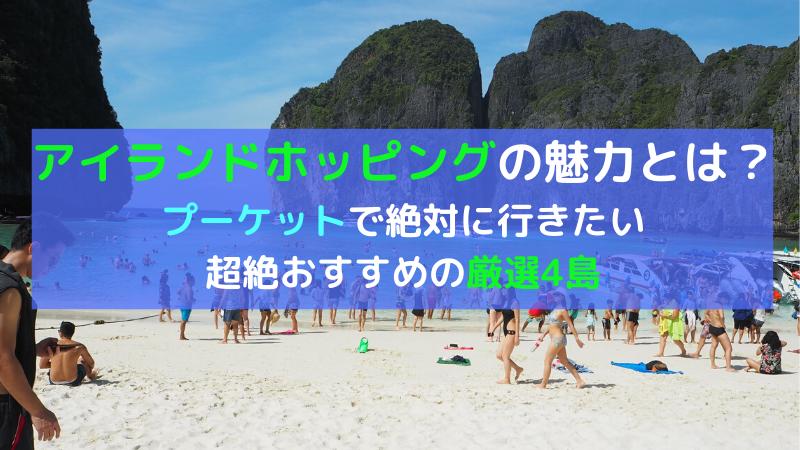 プーケットのアイランドホッピングツアー、厳選4選!超絶おすすめの4島をご紹介【まとめ】