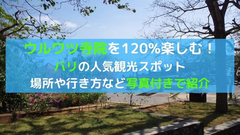 バリのウルワツ寺院を120%楽しむ方法はこれだ!場所や行き方、服装の注意点などをご紹介
