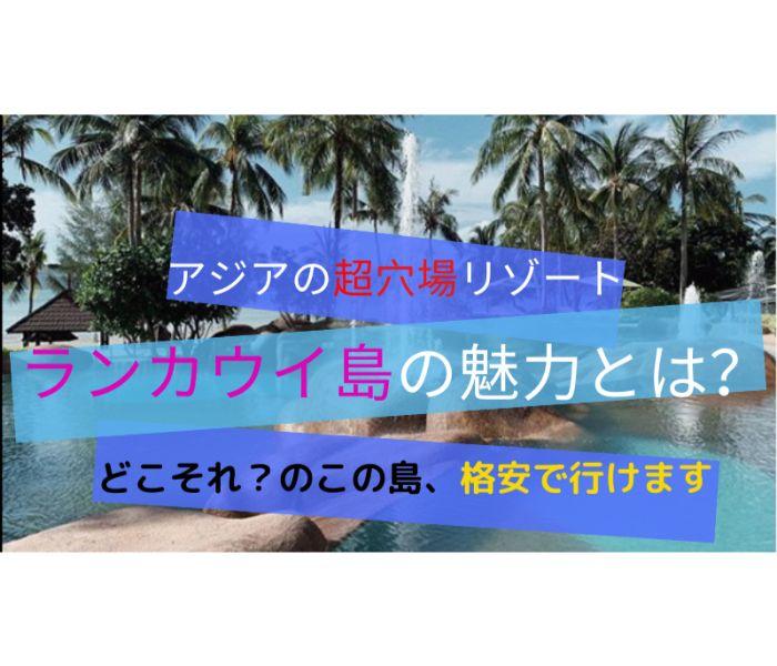 ランカウイ島って知ってる!?格安海外旅行におすすめ、穴場のアジアビーチをご紹介
