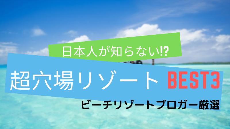 日本人が知らない超穴場リゾートベスト3