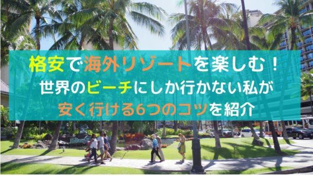 海外リゾート 安い/ビーチリゾート 格安
