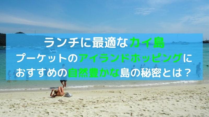 アイランドホッピングならプーケットがオススメ!ランチに最適なカイ島ツアーをご紹介
