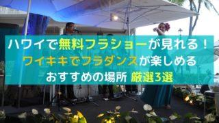 ハワイで無料のフラショーが楽しめる!ワイキキでフラダンスが見れる場所ベスト3選