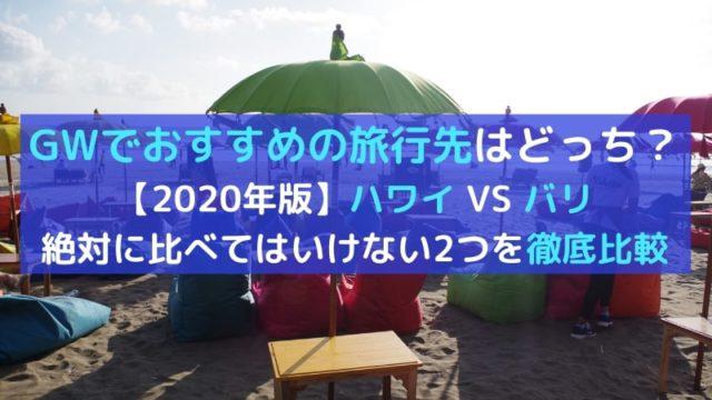 【2020年版】GWでおすすめの旅行先はどっち?ハワイ VS バリの違いを徹底比較してみた
