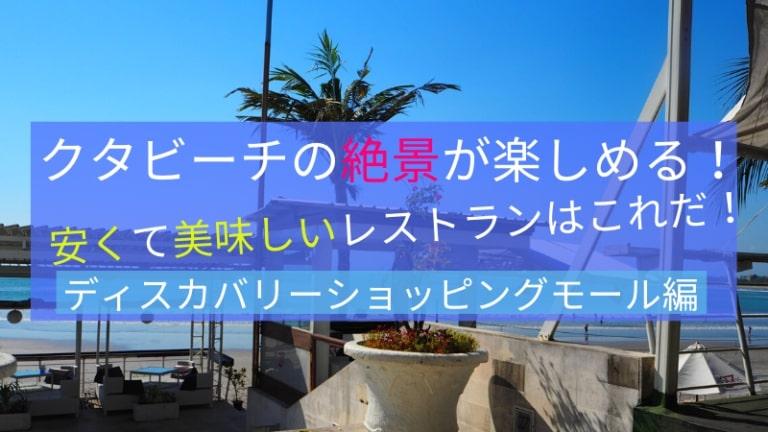 クタビーチでおすすめのレストラン特集