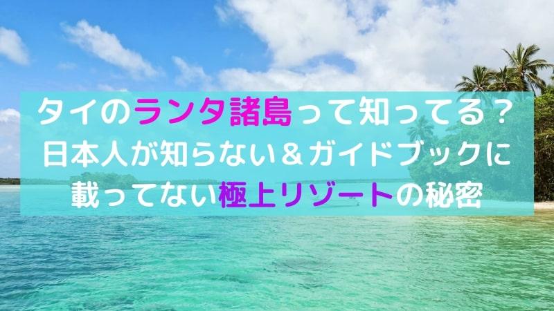 【タイ ランタ諸島】おすすめポイント5選!ガイドブックに載らない極上リゾートの秘密とは?