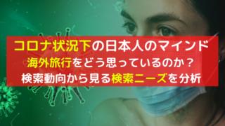 コロナウイルスによる日本人の海外旅行への影響は?海外旅行の自粛やマインドの変化