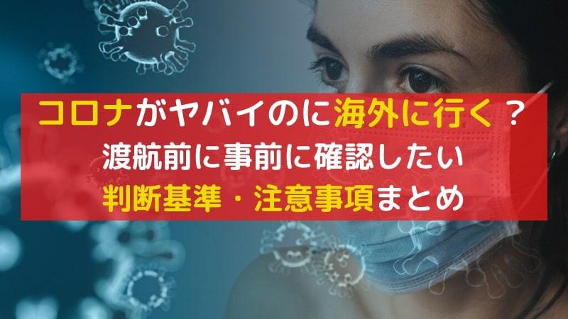 コロナウイルス蔓延の中でも海外旅行に行きたい?判断基準や注意点まとめ