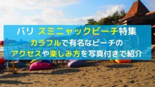 バリ島 スミニャック ビーチ カラフル おすすめ