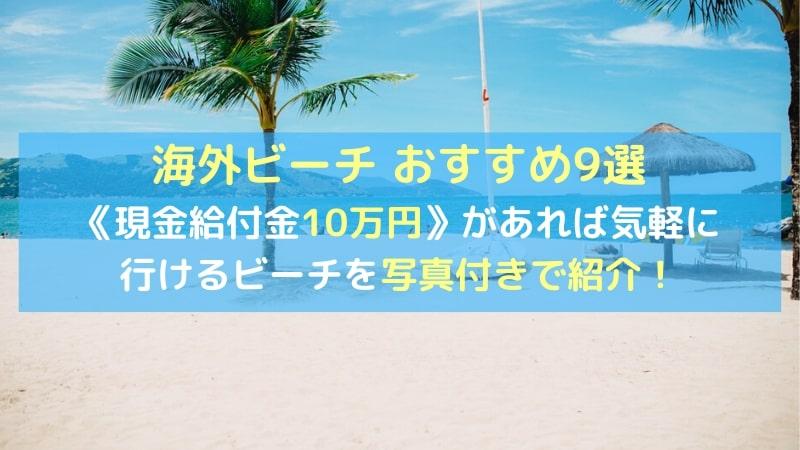 現金給付金で行ける海外ビーチでおすすめのビーチ10選