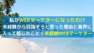 ビーチ好きな私がWEBマーケターになったわけ|未経験WEBマーケターの挑戦
